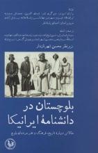 بلوچستان در دانشنامهی ایرانیکا