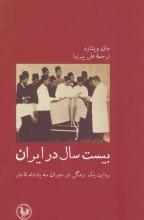 بیست سال در ایران