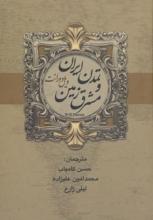 تاریخ تمدن ایران و مشرق زمین (2جلدی)
