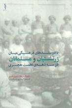 داد و ستدهای فرهنگی میان زرتشتیان و مسلمانان در سه دههی نخست هجری