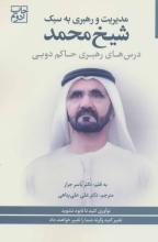مدیریت و رهبری به سبک شیخ محمد (50 درصد تخفیف ویژه)
