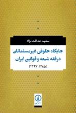 جایگاه حقوقی غیرمسلمانان در فقه شیعه و قوانین ایران (۱۲۸۵-۱۳۹۷)