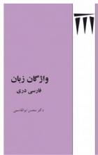 واژگان زبان فارسی دری