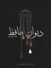 """دیوان حافظ """"همراه با فالنامه"""""""