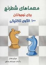معماهای شطرنج برای نوجوانان