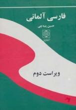فرهنگ فارسی آلمانی (وزیری)