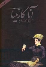 آنا کارنینا (2جلدی)(ترجمه: محمد مجلسی)