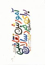 آموزش نقاشی برای خردسالان