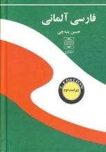 فرهنگ فارسی آلمانی (جیبی)