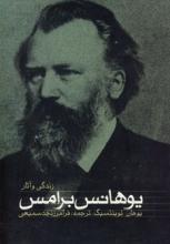 زندگی و آثار یوهانس برامس