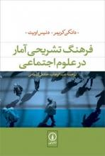 فرهنگ تشریحی آمار در علوم اجتماعی