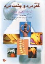 درمان کمردرد و پشتدرد