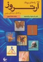 راههای درمان آرتروز و کنترل دردهای مزمن