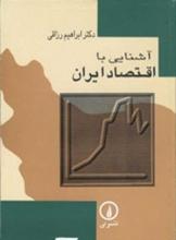 آشنایی با اقتصاد ایران