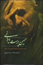 میهنپرست ایرانی (محمد مصدق و کودتای انگلیسی - آمریکایی)