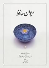 دیوان حافظ (دوران - پالتویی قابدار)