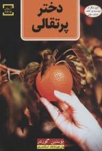 دختر پرتقالی (ترجمه:بابک اسکندری)