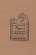 5 نمایشنامه از میرزاآقا تبریزی