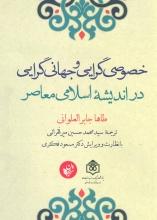 خصوصیگرایی و جهانیگرایی در اندیشهی اسلامی معاصر