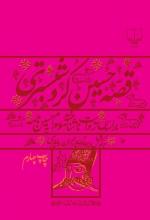 قصهی حسین کرد شبستری