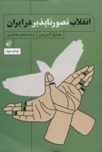 انقلاب تصورناپذیر در ایران