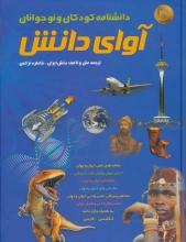 دانشنامهی کودکان و نوجوانان آوای دانش