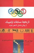 تاریخچهی مسابقات اولمپیک از یونان باستان تا عصر جدید