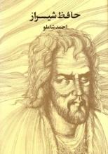 حافظ شیراز (قطع وزیری)