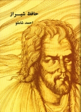 حافظ شیراز (قطع پالتویی)