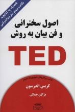 اصول سخنرانی و فن بیان به روش TED
