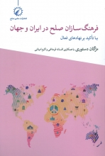فرهنگسازان صلح در ایران و جهان
