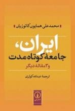ایران جامعهی کوتاه مدت