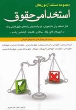 مجموعه مستند آزمونهای استخدامی حقوق