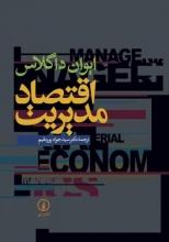 اقتصاد مدیریت (داگلاس - پورمقیم)
