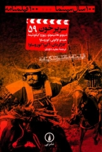 سریر خون 59 (100 فیلمنامه)