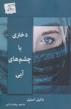دختری با چشمهای آبی