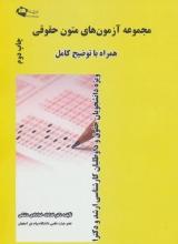 مجموعه آزمونهای متون حقوقی