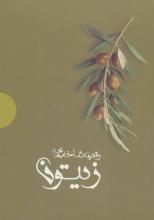 رقص شاخههای زیتون (4جلدی)