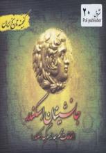 گنجینه تاریخ ایران 20 (جانشینان اسکندر:اتفاقات مهم بعد از مرگ اسکندر)