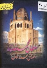 گنجینه تاریخ ایران 30 (سلطان محمد خدابنده:قصه عشق بغداد خاتون)