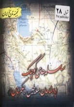 گنجینه تاریخ ایران 28 (سلسلههای کوچک:پادشاهان،سلاطین و حکمرانان)