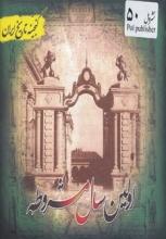 گنجینه تاریخ ایران 50 (اولین سال مشروطه)