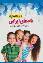 دایرهالمعارف نامهای ایرانی