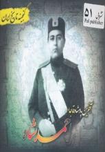 گنجینه تاریخ ایران 51 (آخرین پادشاه قاجار:احمدشاه)