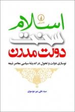اسلام، سنت، دولت مدرن