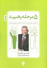 5 مرحلهی رهبری