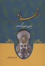 ایران در عهد یزدگرد سوم