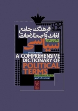 فرهنگ جامع لغات و اصطلاحات سیاسی (انگلیسی - فارسی)