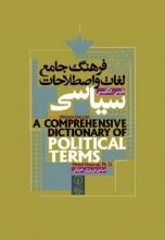 فرهنگ جامع لغات و اصطلاحات سیاسی (فارسی- انگلیسی)