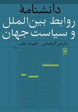 دانشنامهی روابط بینالملل و سیاست جهان